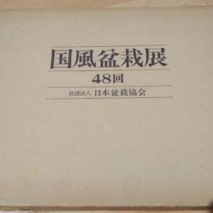 kokufu 48