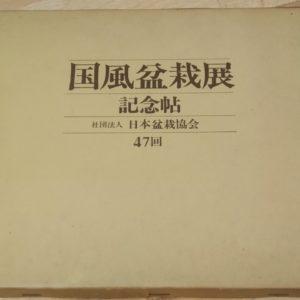 kokufu 47