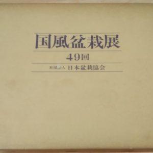 kokufu 49